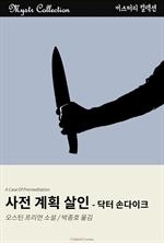 도서 이미지 - 사전 계획 살인 - 닥터 손다이크