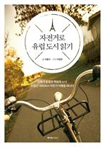 도서 이미지 - 자전거로 유럽 도시 읽기