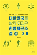 도서 이미지 - 대한민국을 발칵 뒤집은 헌법재판소 결정 20
