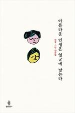 도서 이미지 - 아름다운 인생은 얼굴에 남는다