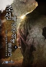 도서 이미지 - 조선, 제국주의에 물들다