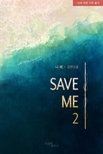 도서 이미지 - [BL] 세이브 미 (Save me)