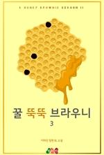 도서 이미지 - 꿀 뚝뚝 브라우니