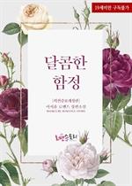 도서 이미지 - 달콤한 함정 (외전증보개정판)