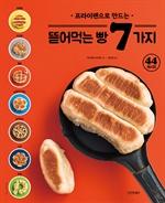 도서 이미지 - 프라이팬으로 만드는 뜯어먹는 빵 7가지