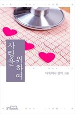 도서 이미지 - 사랑을 위하여 (개정판)