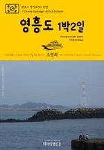 도서 이미지 - 원코스 경기도021 인천 영흥도 1박2일 대한민국을 여행하는 히치하이커를 위한 안내서