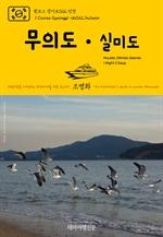 도서 이미지 - 원코스 경기도022 인천 무의도·실미도 1박2일 대한민국을 여행하는 히치하이커를 위한 안내서