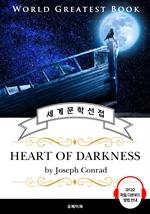 도서 이미지 - 암흑의 핵심(Heart of Darkness) - 고품격 시청각 영문판