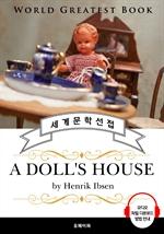 도서 이미지 - 인형의 집(A Doll's House, 현대극의 아버지 '헨리크 입센' 작품) - 고품격 시청각 영문판