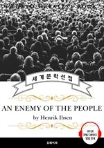 도서 이미지 - 민중의 적(An Enemy of the People, 현대극 아버지 '헨리크 입센' 작품) - 고품격 시청각 영문판