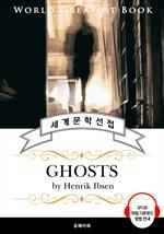 도서 이미지 - 유령(Ghosts, 현대극 아버지 '헨리크 입센' 작품) - 고품격 시청각 영문판
