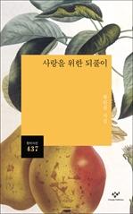도서 이미지 - 사랑을 위한 되풀이