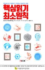 도서 이미지 - 핵심 읽기 최소원칙