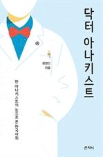 도서 이미지 - 닥터 아나키스트