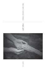 도서 이미지 - 작별 일기