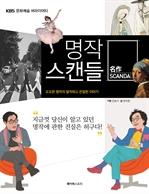도서 이미지 - KBS 명작 스캔들