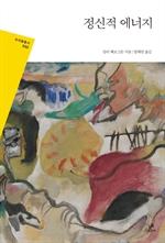 도서 이미지 - 정신적 에너지