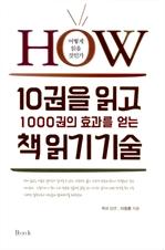 도서 이미지 - 10권을 읽고 1000권의 효과를 얻는 책 읽기
