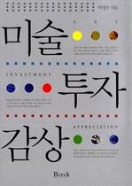 도서 이미지 - 미술 투자 감상