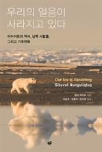 도서 이미지 - 우리의 얼음이 사라지고 있다