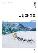 도서 이미지 - 묵상과설교 2020년 1,2월호
