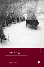 도서 이미지 - 자동 피아노