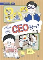 도서 이미지 - 이렇게 멋진 CEO 봤어?