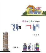 도서 이미지 - 건축과 ㄱ놀이