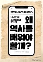 도서 이미지 - 왜 역사를 배워야 할까?