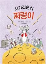 도서 이미지 - 시끄러운 쥐, 쩌렁이