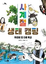 도서 이미지 - 사계절 생태 캠핑 - 자연은 또 다른 학교