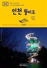 도서 이미지 - 원코스 경기도023 인천 월미도 대한민국을 여행하는 히치하이커를 위한 안내서