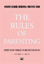 도서 이미지 - 아이의 인생을 결정하는 100가지 지혜