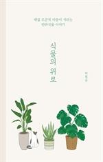 도서 이미지 - 식물의 위로
