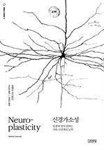 도서 이미지 - 신경가소성