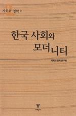 도서 이미지 - 한국 사회와 모더니티