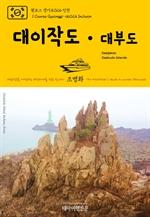 도서 이미지 - 원코스 경기도024 인천 대이작도·대부도 대한민국을 여행하는 히치하이커를 위한 안내서