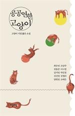 도서 이미지 - 공공연한 고양이