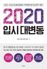 도서 이미지 - 2020 입시 대변동