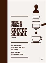 도서 이미지 - 허형만의 커피스쿨 (개정판)