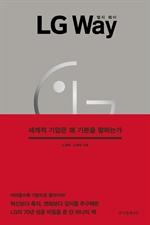 도서 이미지 - LG WAY 엘지 웨이 (체험판)