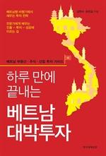 도서 이미지 - 하루 만에 끝내는 베트남 대박투자