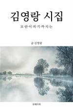 도서 이미지 - 김영랑 시집