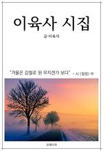 도서 이미지 - 이육사 시집