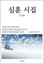 도서 이미지 - 심훈 시집