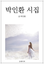도서 이미지 - 박인환 시집