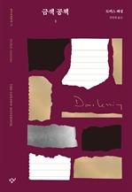 도서 이미지 - 금색 공책 1