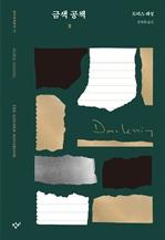도서 이미지 - 금색 공책 2