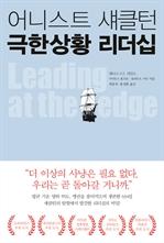 도서 이미지 - 어니스트 섀클턴 극한상황 리더십